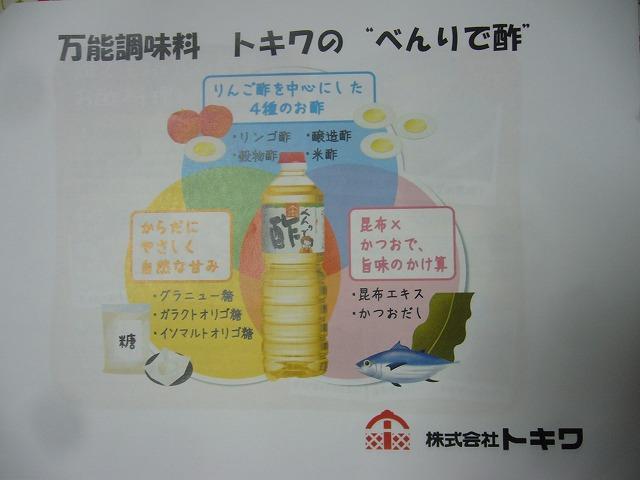 べんりで酢は万能 26.10.16