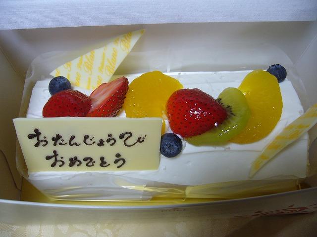 嫁から誕生会ケーキ 26.10.18