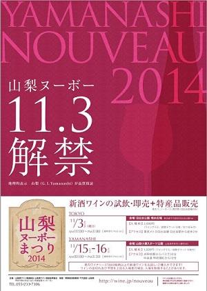 Yamanashi-Nouveau-2014.jpg