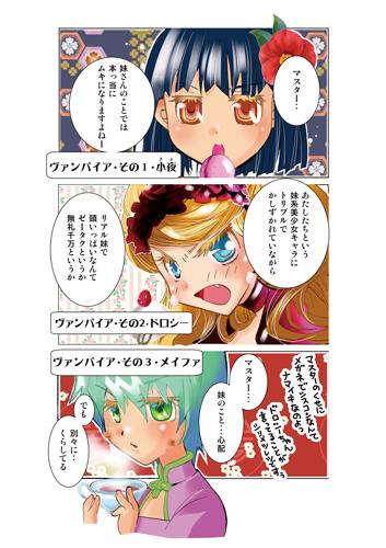 ぷちぷちヴァンパイア後編1~のコピー3