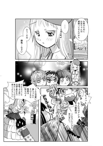ぷちぷちヴァンパイア後編5