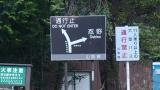 20140913松姫峠195