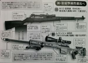 sniper 02