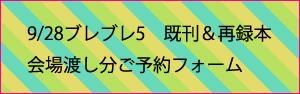 9/28ブレブレ5予約フォーム
