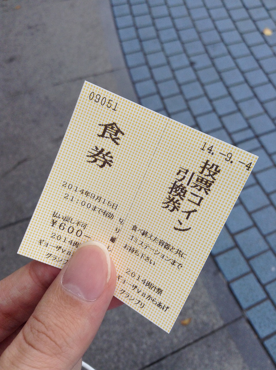 2014090402.jpg