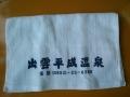 20140216平成温泉