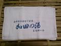 20140329加田の湯
