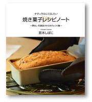 焼き菓子レシピ