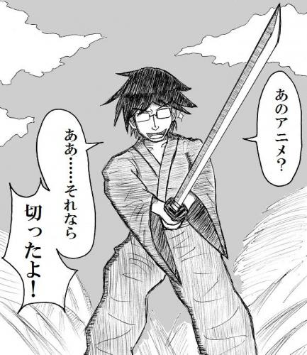 ドヤ顔で切ったアニメについて言及するアニメファンはさながら「アニメ斬り侍」と言ったところでしょうかッ!