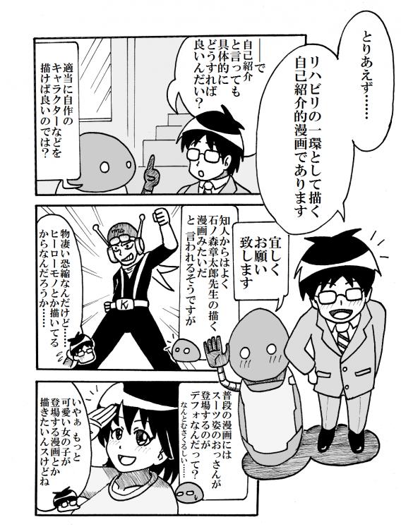 リハビリ漫画 1