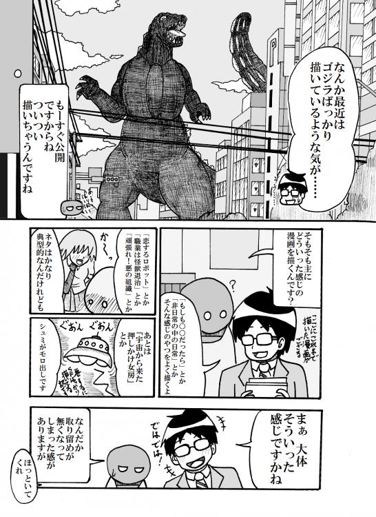 リハビリ漫画 2