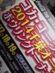 千葉オープンアマ選抜