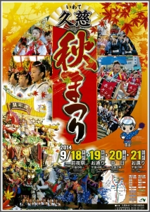 2014久慈秋祭り