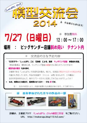 イベント広告 2014 7-27用 改 01