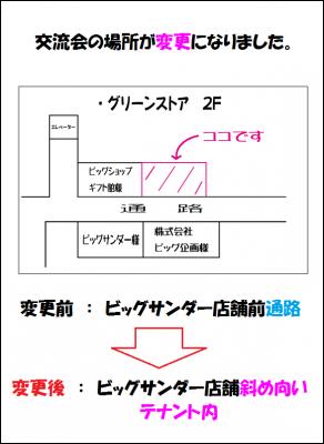 イベント会場 場所案内 2014 交流会 (2)