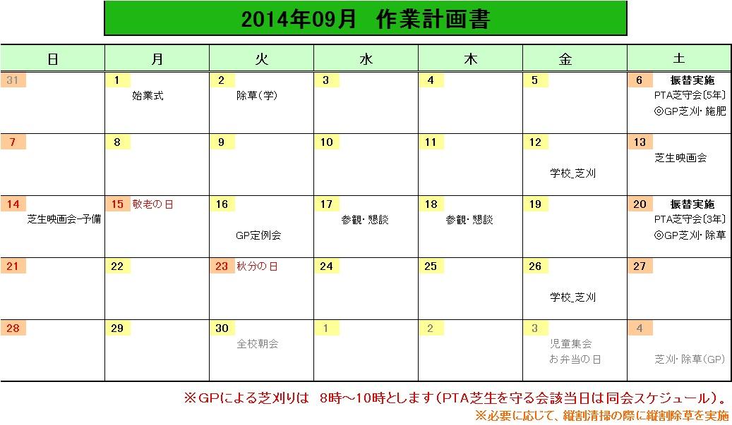 201409作業計画