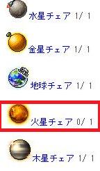 惑星チェア 1