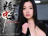 【無修正】江波りゅう 精子中毒~人妻どっぷり中出し