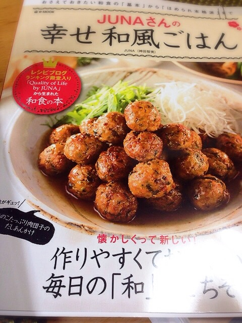 JUNAちゃんの本