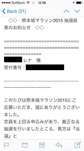 kumamoto marathon