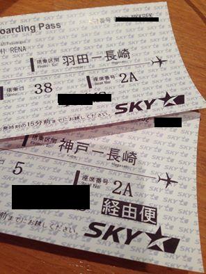 skymark.png
