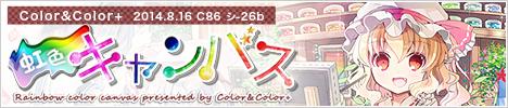 colorcolor_bnr.jpg