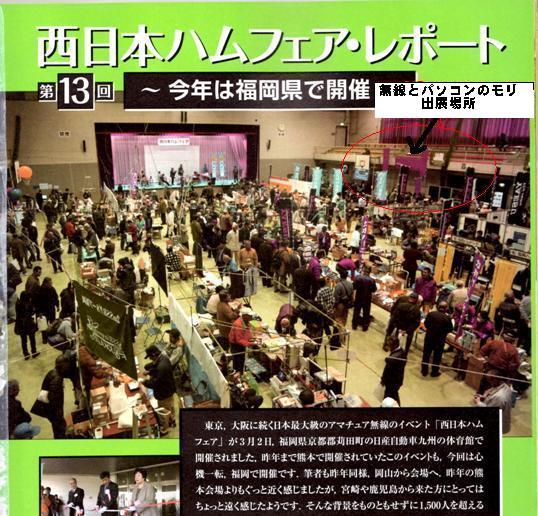 2014年 西日本ハムフェア