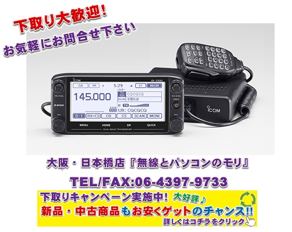 ID-5100D アイコム 144/430MHzデュアルバンド デジタルトランシーバー ICOM