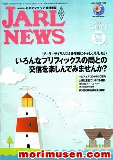 (広告掲載誌)『JARL NEWS 2014 夏号』に掲載!