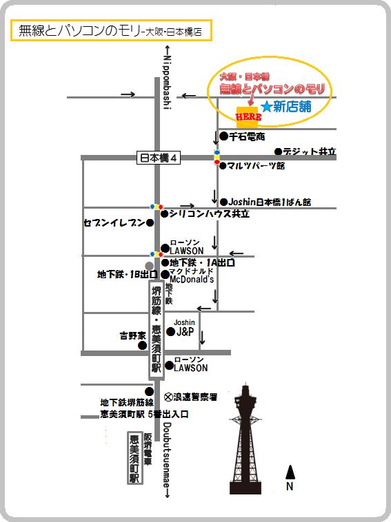 無線とパソコンのモリ -大阪・日本橋店 地図