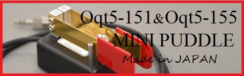 Oqt5-151&Oqt5-155 ミニパドル