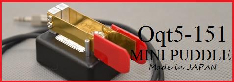 Oqt5-151/Oqt5-155 ミニパドル ミニ電鍵