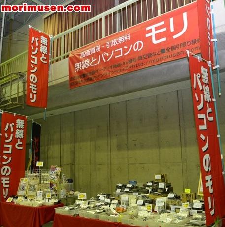 西日本ハムフェア 2014