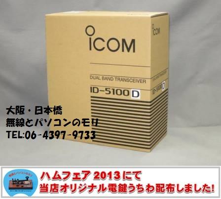 ID-5100D ICOM アイコム
