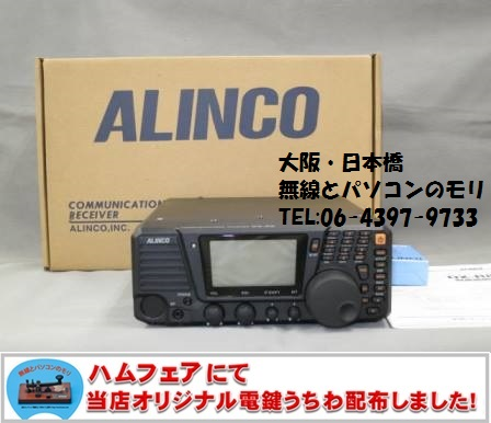 DX-R8 アルインコ 短波帯オールバンド・オールモード レシーバー