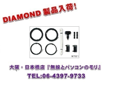 W721 (W-721) HF帯(7/21MHz)2バンドダイポールアンテナ DIAMOND ダイヤモンド / 第一電波工業株式会社