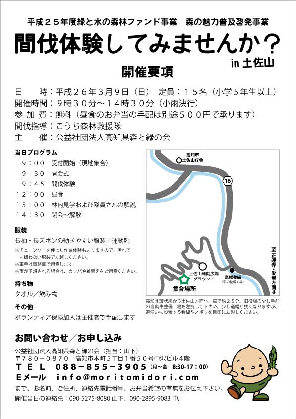 20140309間伐体験in土佐山B