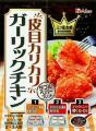 karikari_20140722.png