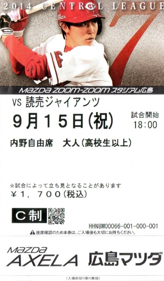広島-巨人 21回戦チケット 2014.9.15