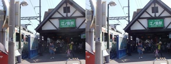 江ノ島電鉄 江ノ島駅(平行法)