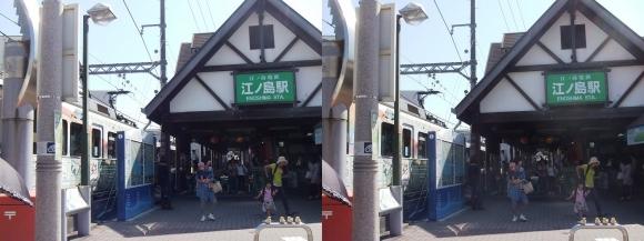 江ノ島電鉄 江ノ島駅(交差法)