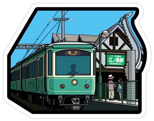 江ノ電フォルムカード
