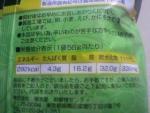 コイケヤ「エキゾチップス グリーンカレー味」