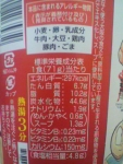 エースコック「産経新聞 大阪ラーメン」