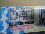 赤城乳業「ガリガリ君リッチミルクミルクミルク練乳」