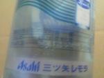 アサヒ飲料「三ツ矢レモラ」