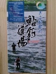 板取川上流2014鮎遊漁案内(表)