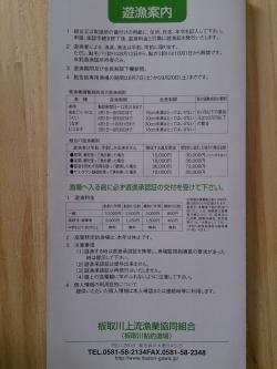 板取川上流2014鮎遊漁案内(裏)