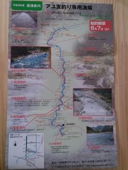 板取川上流2014鮎遊漁案内(中)