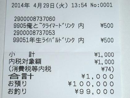 10万円のレシート